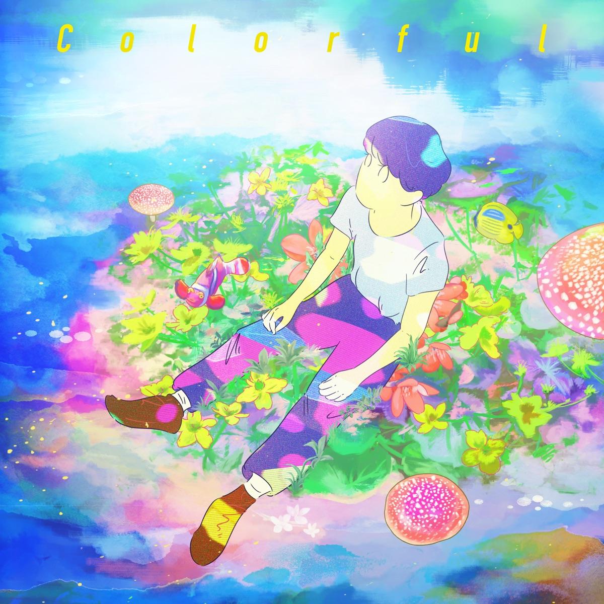 『HoneyComeBear - Colorful』収録の『Colorful』ジャケット