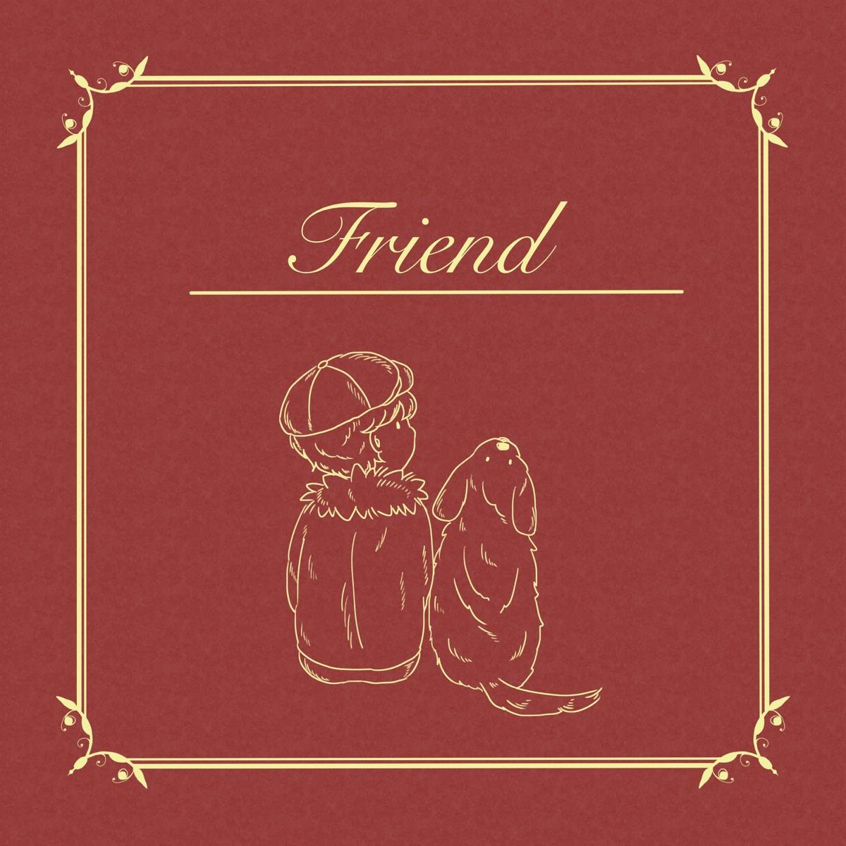 『HoneyComeBear - Friend』収録の『Friend』ジャケット