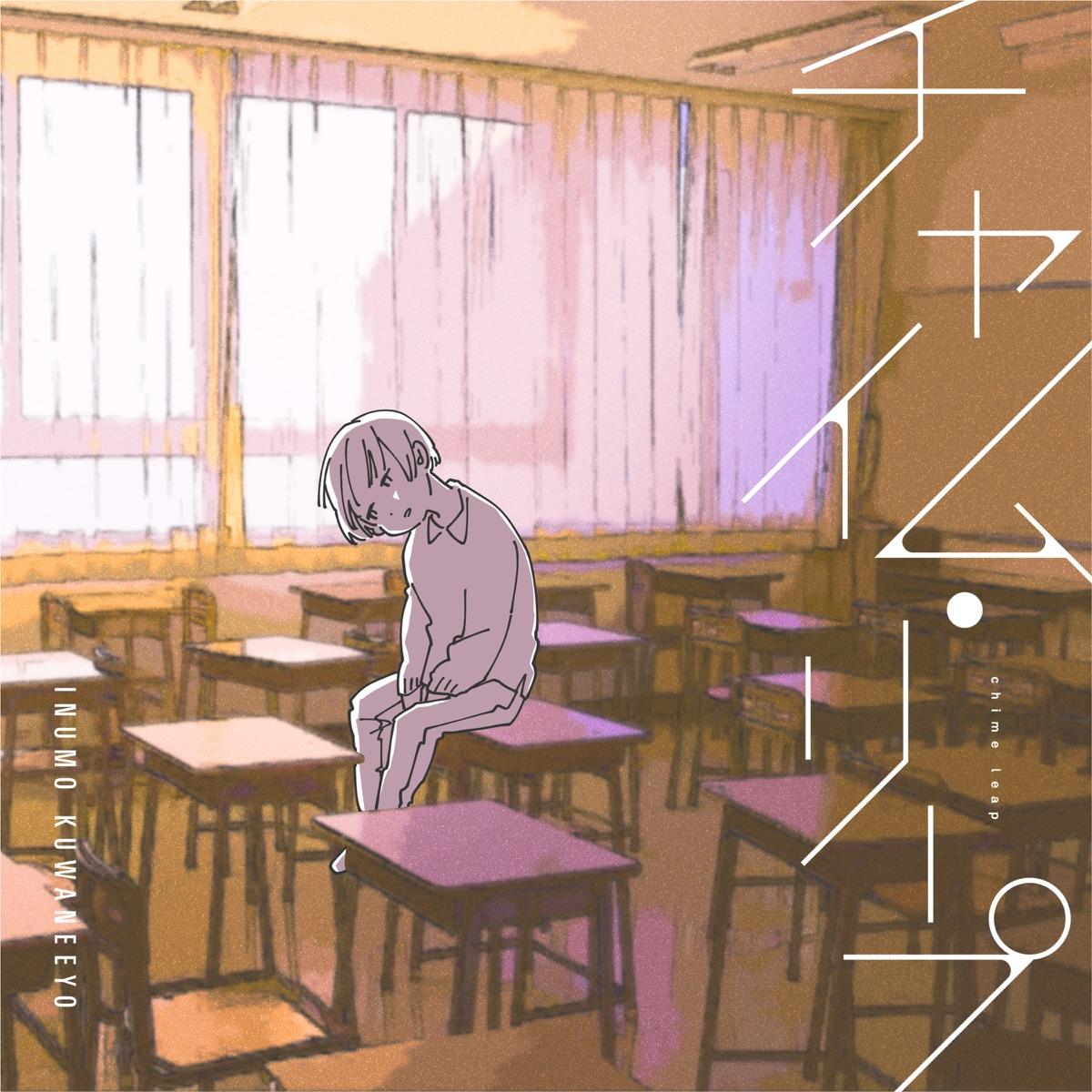 『INUMO KUWANEEYO - チャイム・リープ』収録の『チャイム・リープ』ジャケット