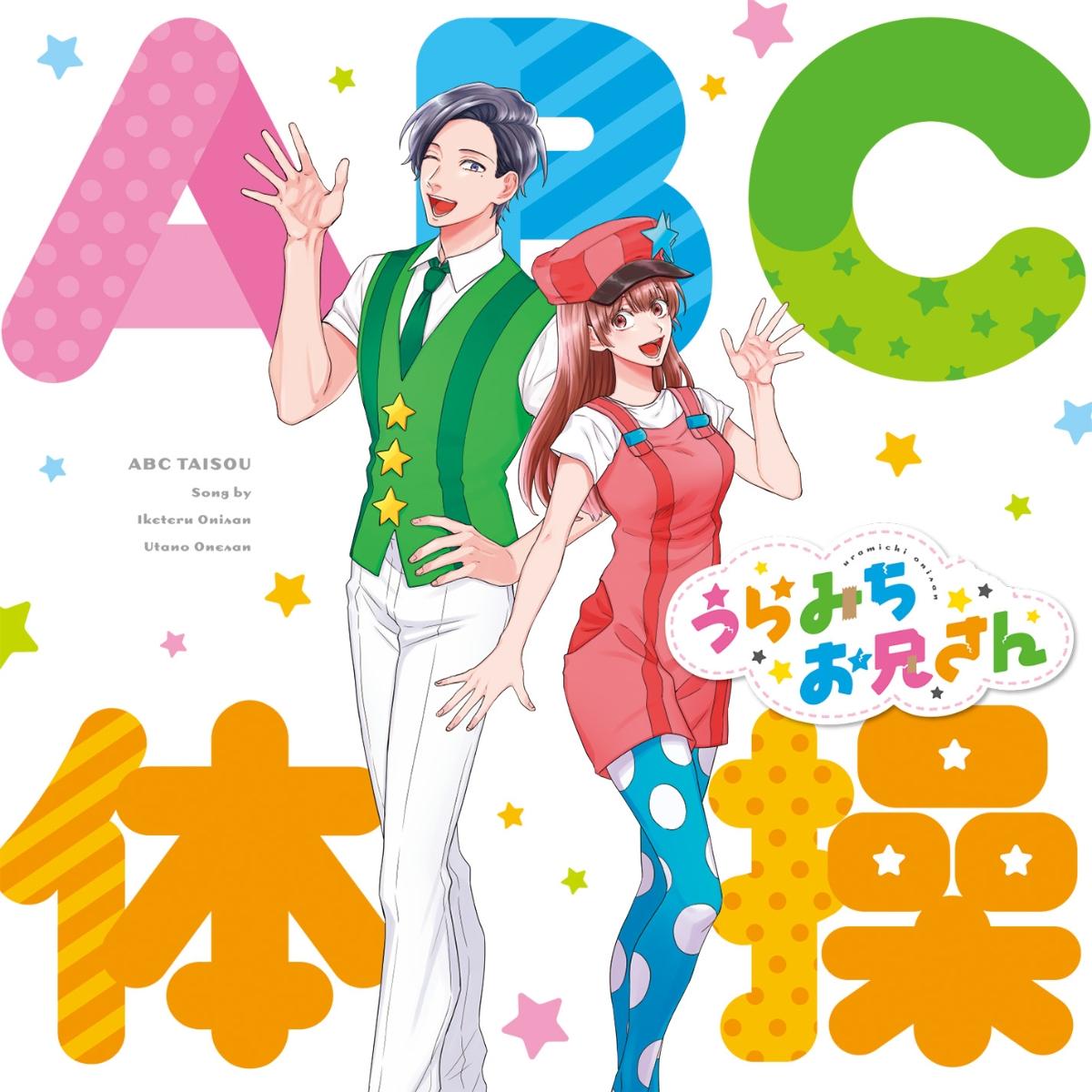 『いけてるお兄さん(宮野真守)、うたのお姉さん(水樹奈々) - ABC体操』収録の『ABC体操』ジャケット