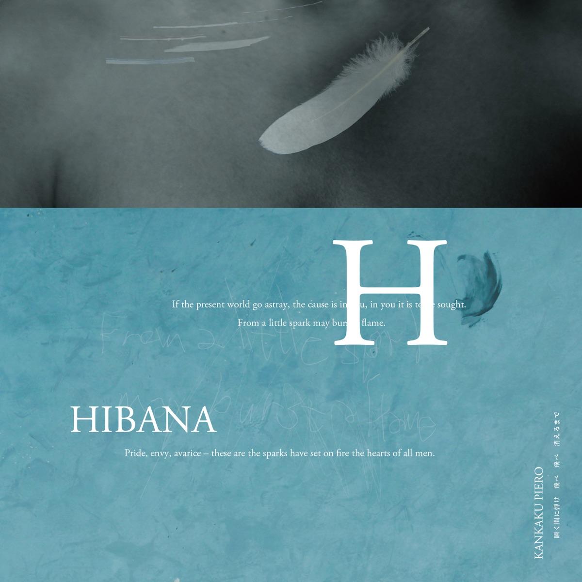『感覚ピエロ - HIBANA (English ver.)』収録の『HIBANA』ジャケット