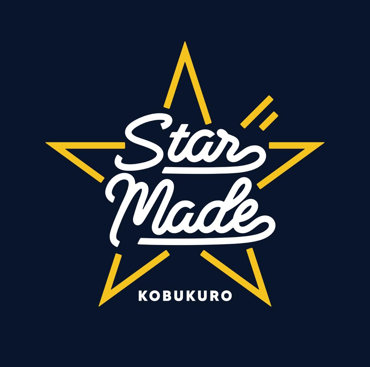 『コブクロ - Always (laughing with you.)』収録の『Star Made』ジャケット