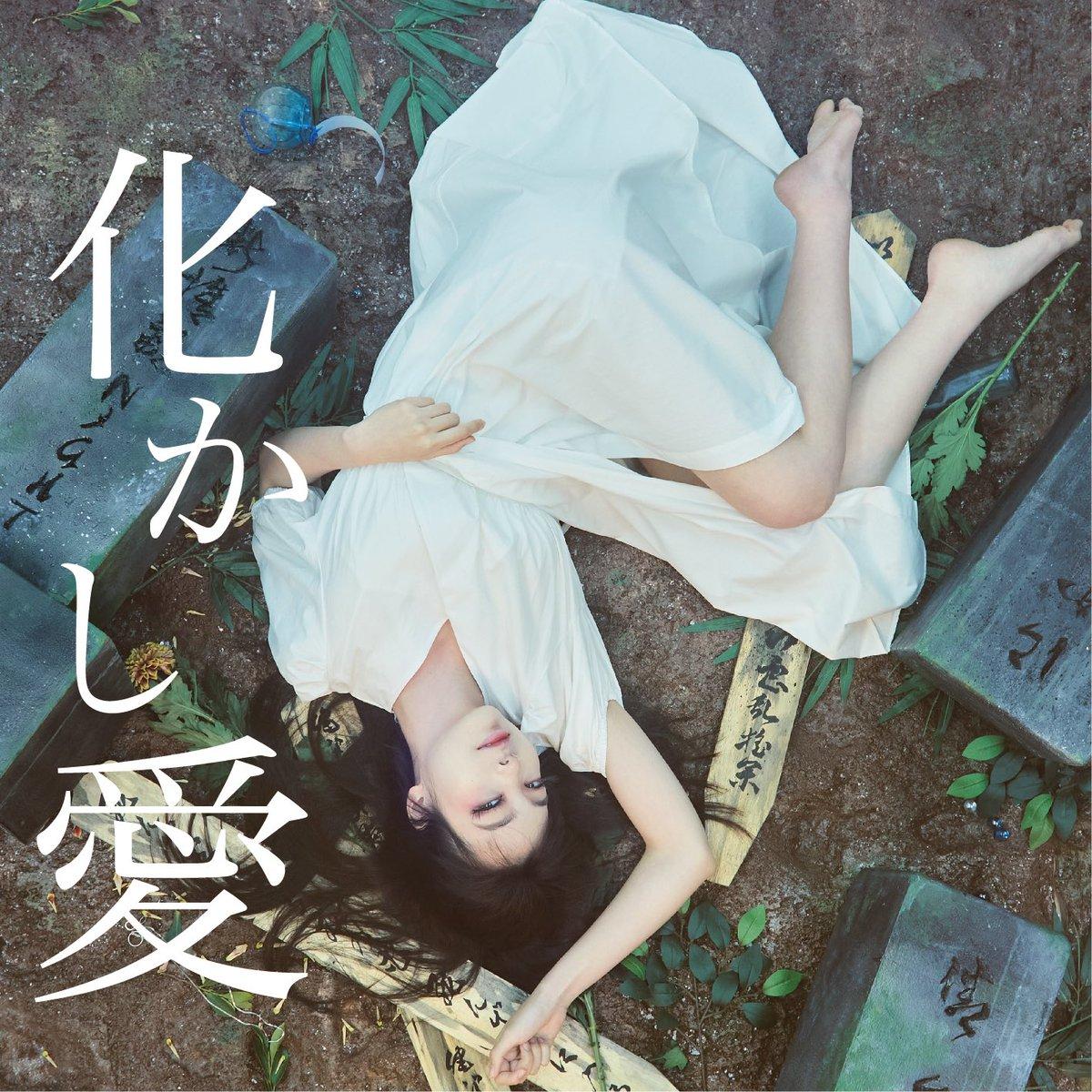 『MOSHIMO - 侘び寂び 夜遊び 夏祭り』収録の『化かし愛』ジャケット