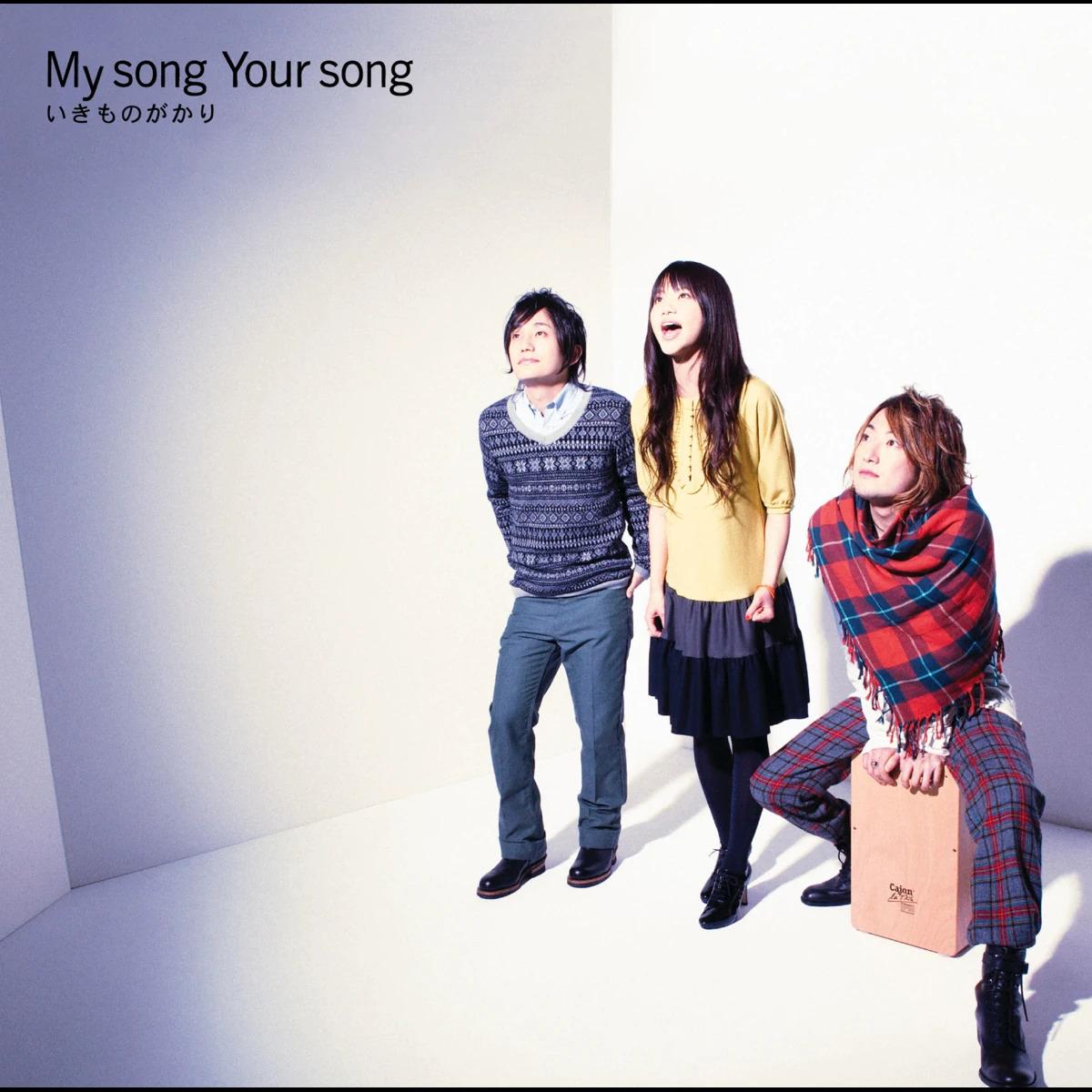 『いきものがかり - ブルーバード』収録の『My song Your song』ジャケット