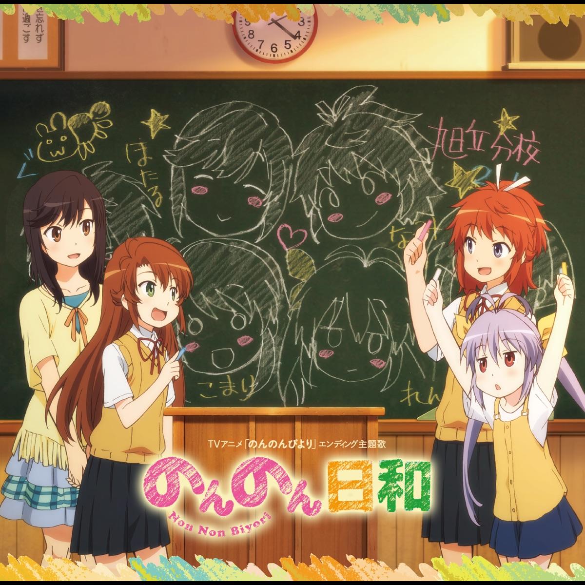Cover for『Renge Miyauchi (Kotori Koiwai), Hotaru Ichijo (Rie Murakawa), Natsumi Koshigaya (Ayane Sakura), Komari Koshigaya (Kana Asumi) - Non Non Biyori』from the release『のんのん日和 』