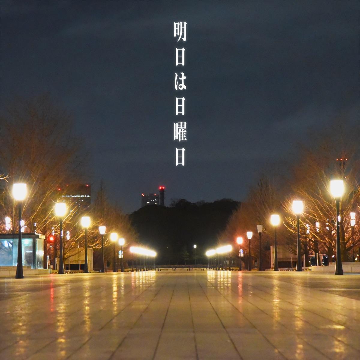 『Rain Drops - 明日は日曜日』収録の『明日は日曜日』ジャケット