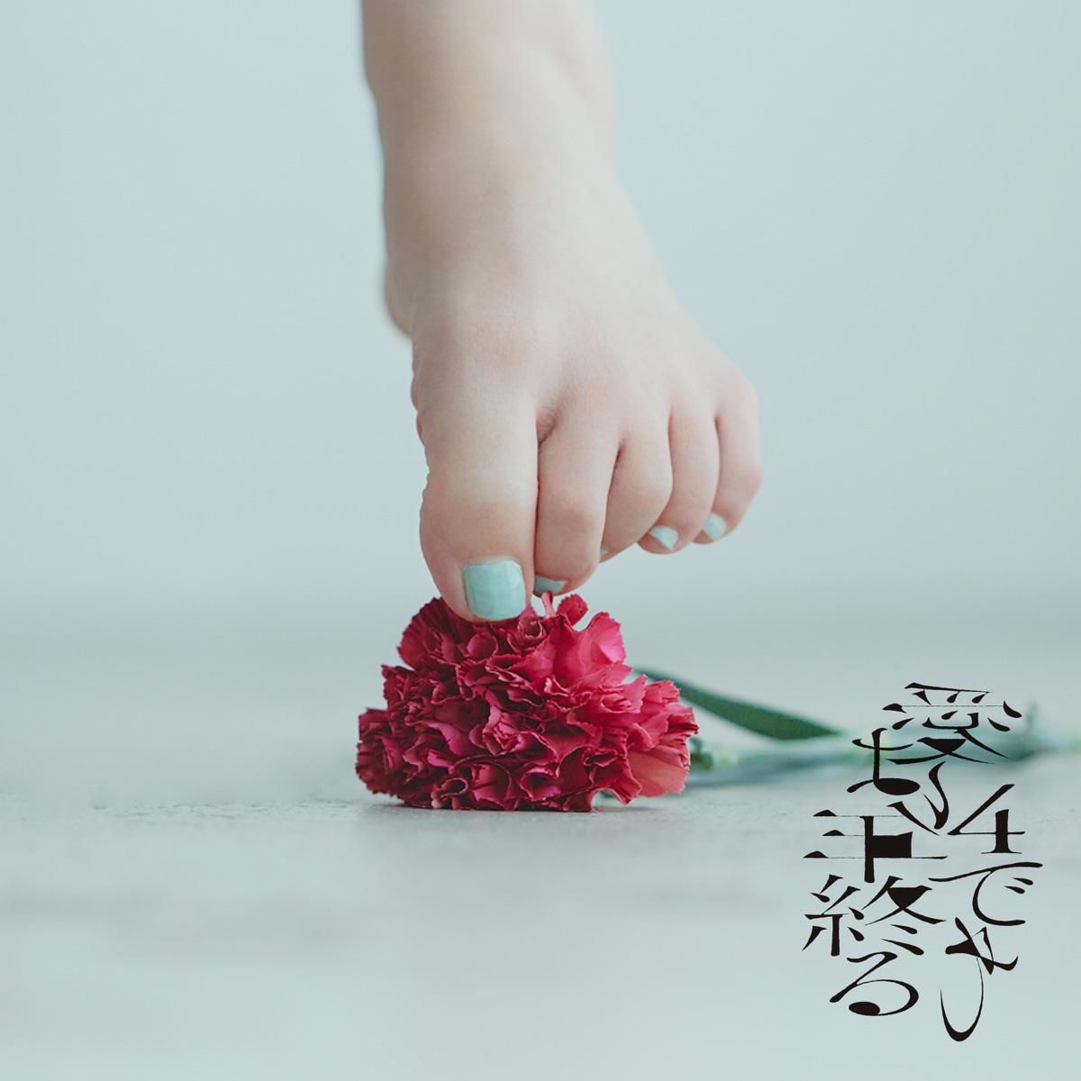 『西片梨帆 - 愛は4年で終わる』収録の『愛は4年で終わる』ジャケット