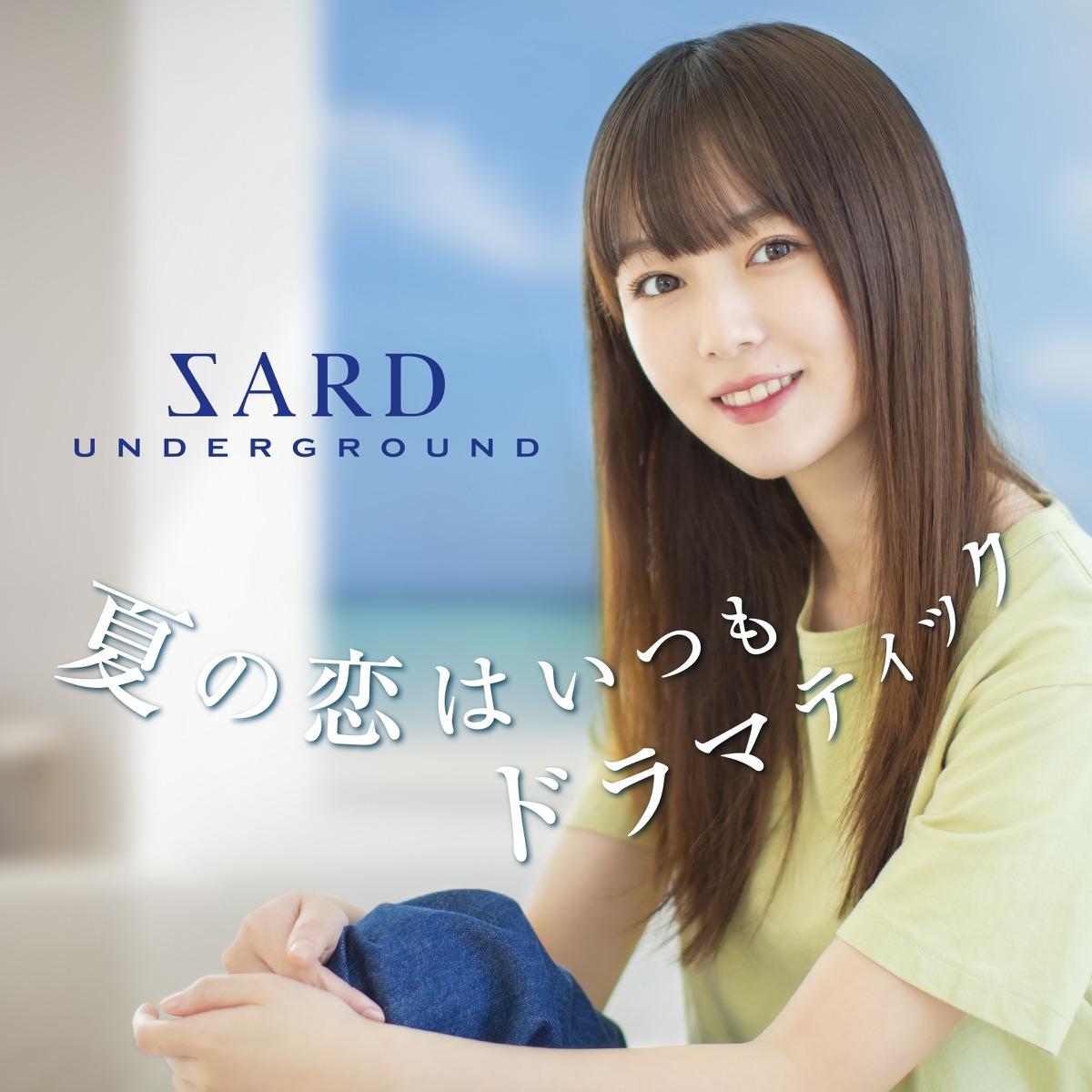 『SARD UNDERGROUND - 夏の恋はいつもドラマティック』収録の『夏の恋はいつもドラマティック』ジャケット