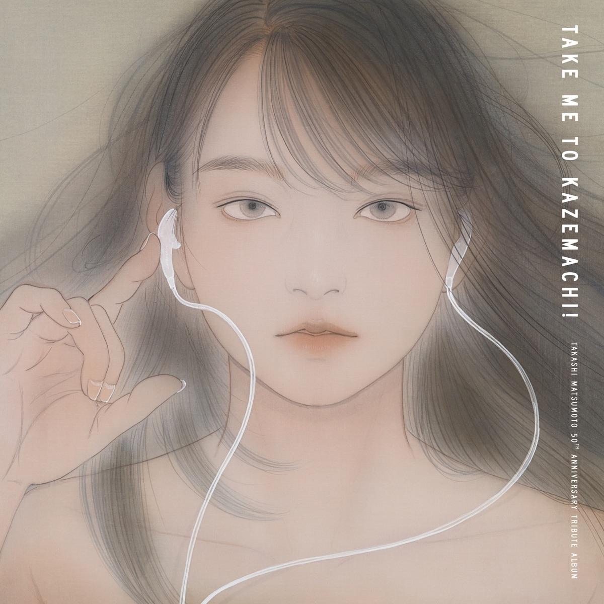 Cover for『DAOKO - Nausicaa of the Valley of the Wind』from the release『Matsumoto Takashi Sakushi Katsudou 50 Shuunen Tribute Album