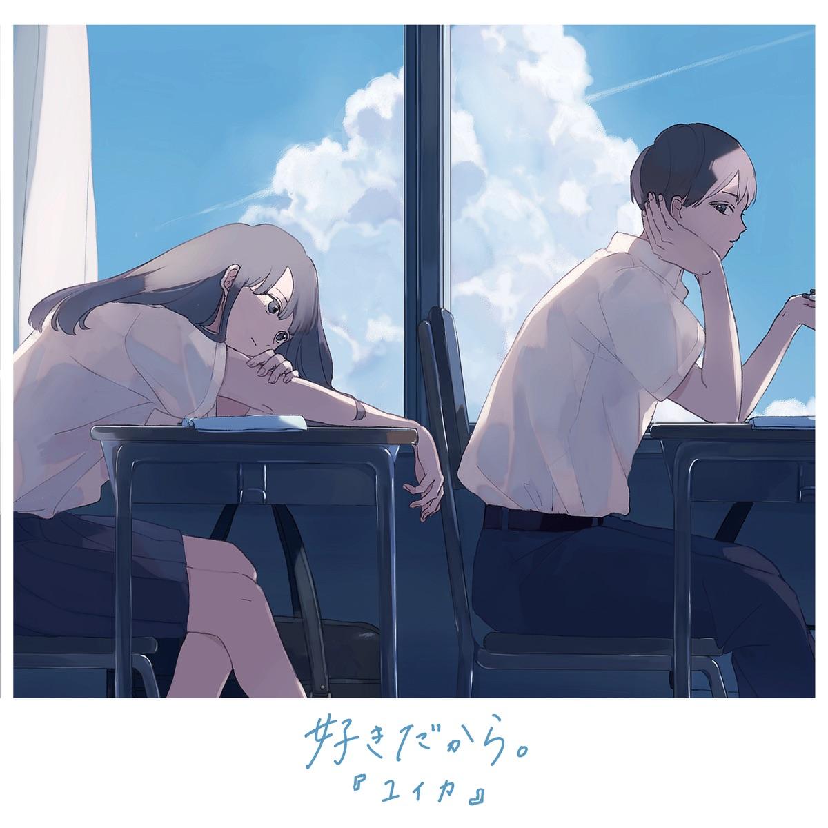 Cover image of『YuikaSukidakara』from the Album『Suki Dakara.』