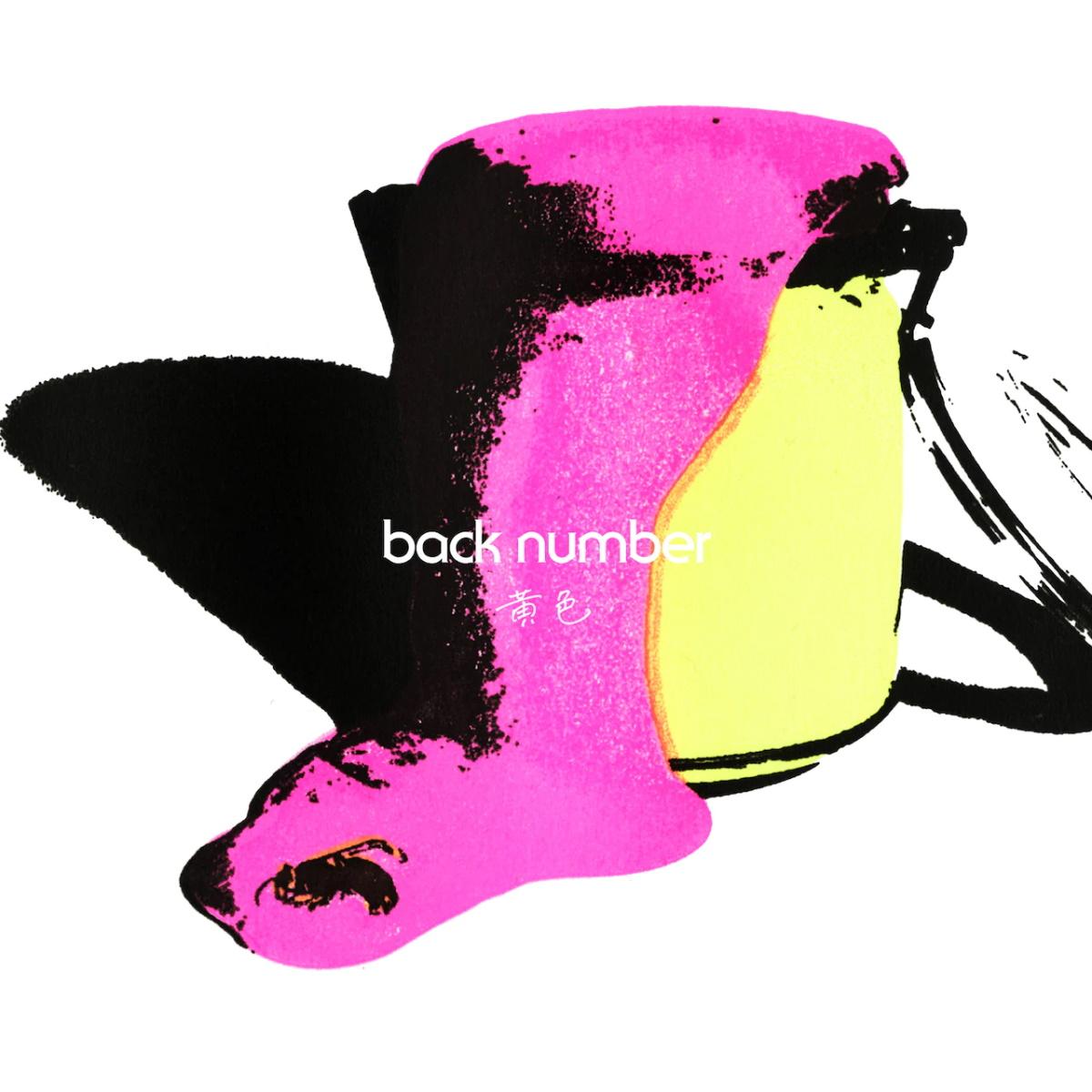 『back number - 勝手にオリンピック』収録の『黄色』ジャケット