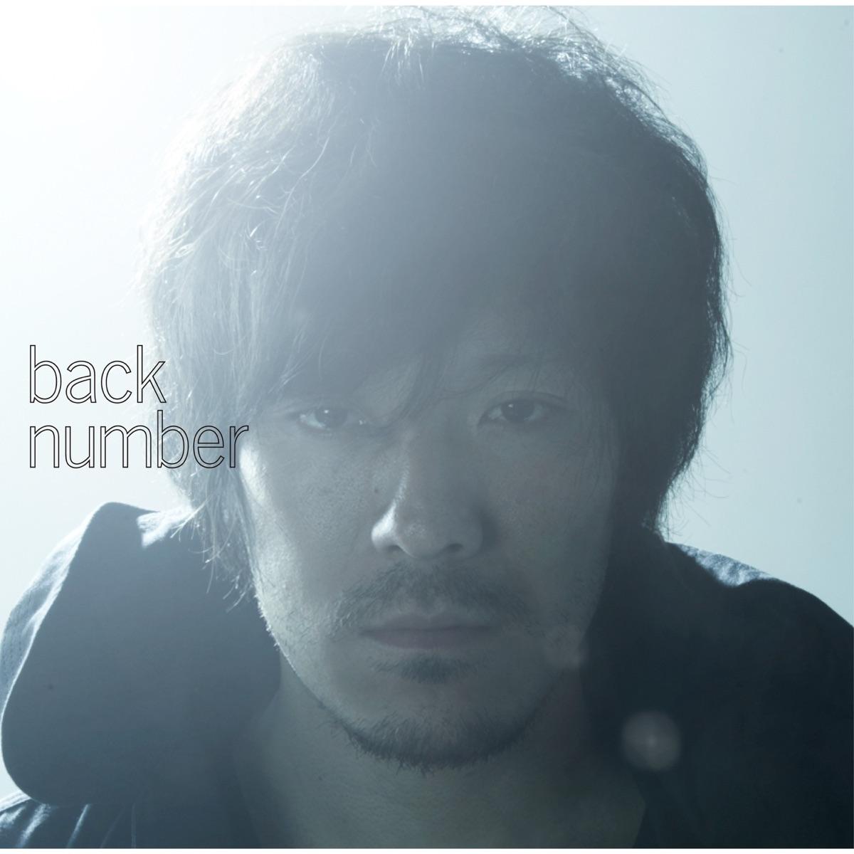 『back number - 高嶺の花子さん』収録の『高嶺の花子さん』ジャケット