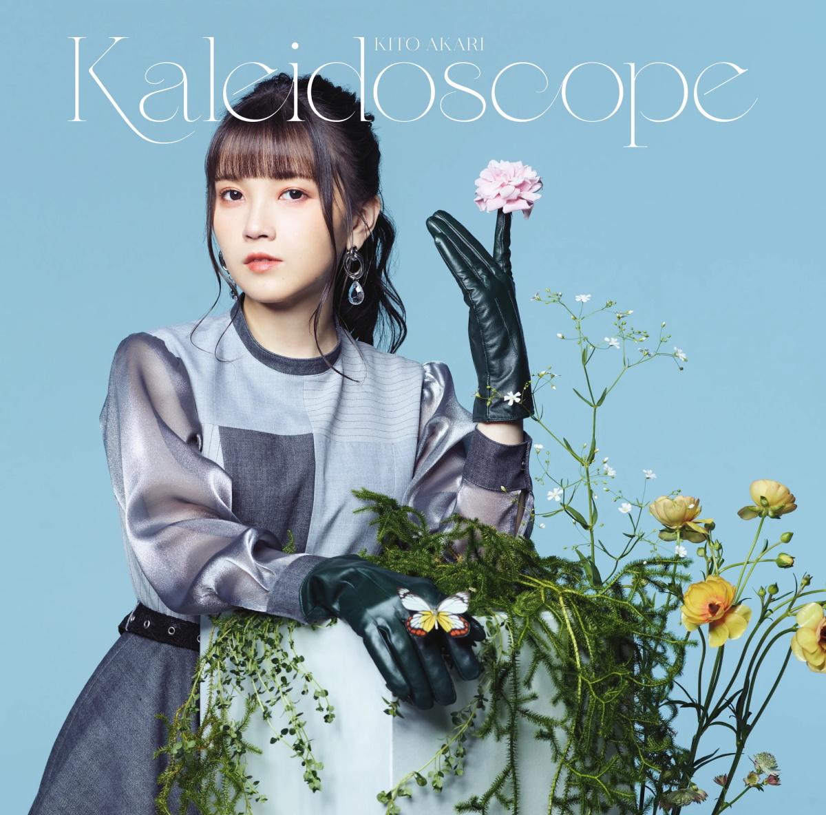 『鬼頭明里 - No Continue (English ver.)』収録の『Kaleidoscope』ジャケット