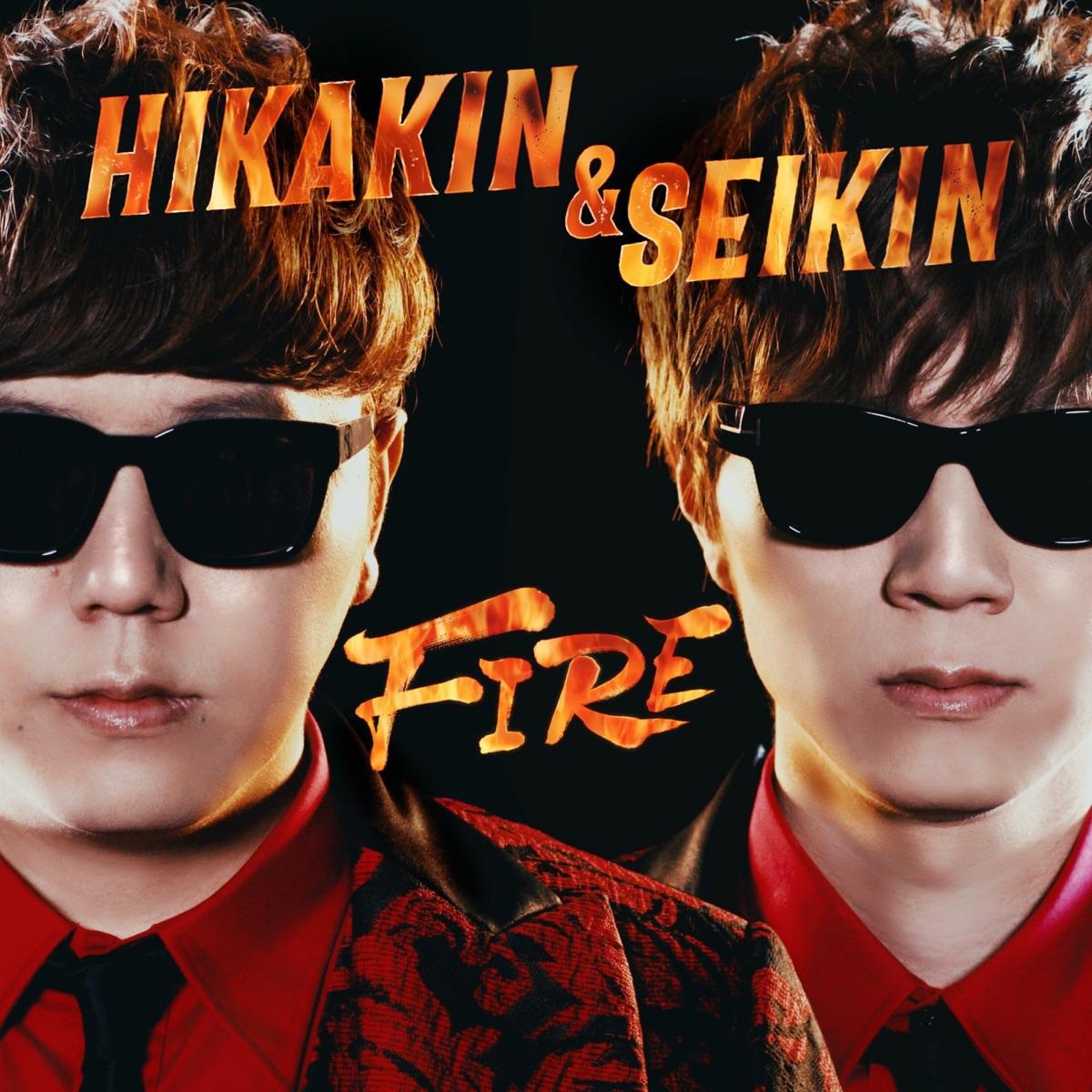 『HIKAKIN & SEIKIN - FIRE』収録の『FIRE』ジャケット