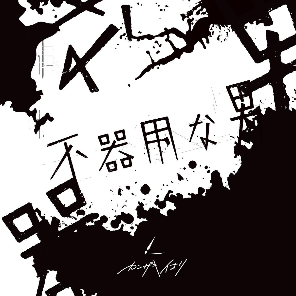 Cover image of『Kanzaki IoriInochi ni Kiwarete iru.』from the Album『Clumsy Man』