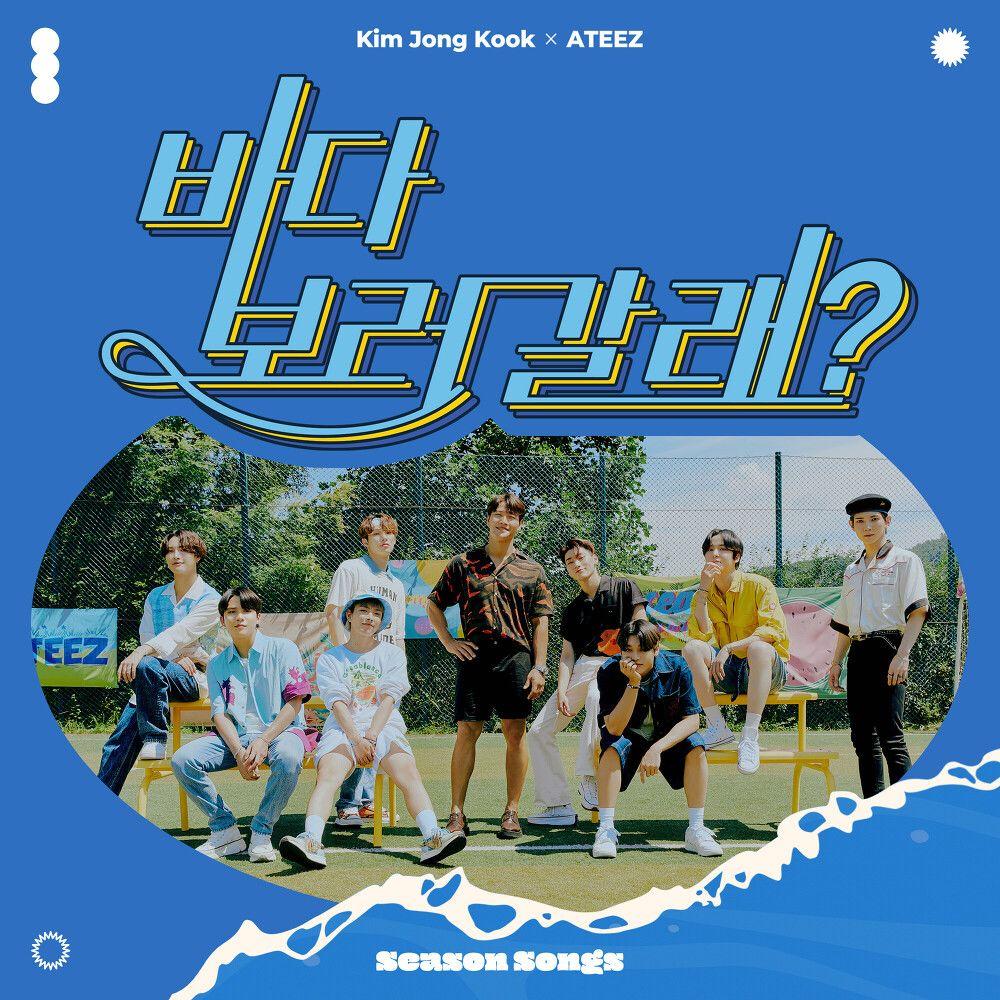 『Kim Jong Kook X ATEEZ - 바다 보러 갈래? (See the Sea)』収録の『[Season Songs]』ジャケット
