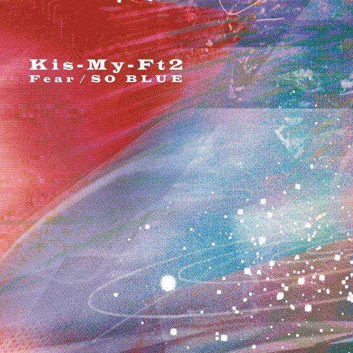 『Kis-My-Ft2 - Fear』収録の『Fear / SO BLUE』ジャケット