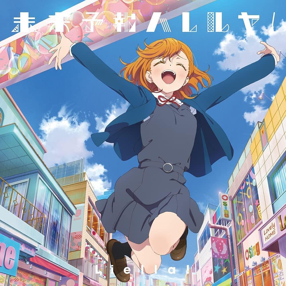 Cover for『Liella! - Mirai Yohou Hallelujah!』from the release『Mirai Yohou Hallelujah! / Tiny Stars (Episode 1 Version)』