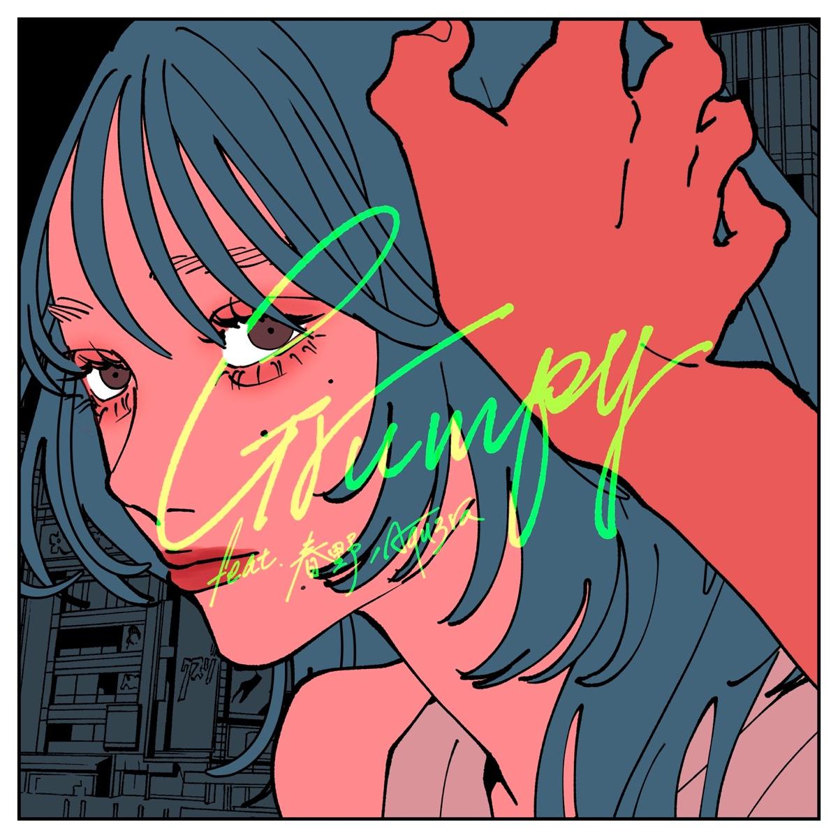 『MAISONdes - Grumpy (feat. 春野, Aqu3ra)』収録の『Grumpy (feat. 春野, Aqu3ra)』ジャケット