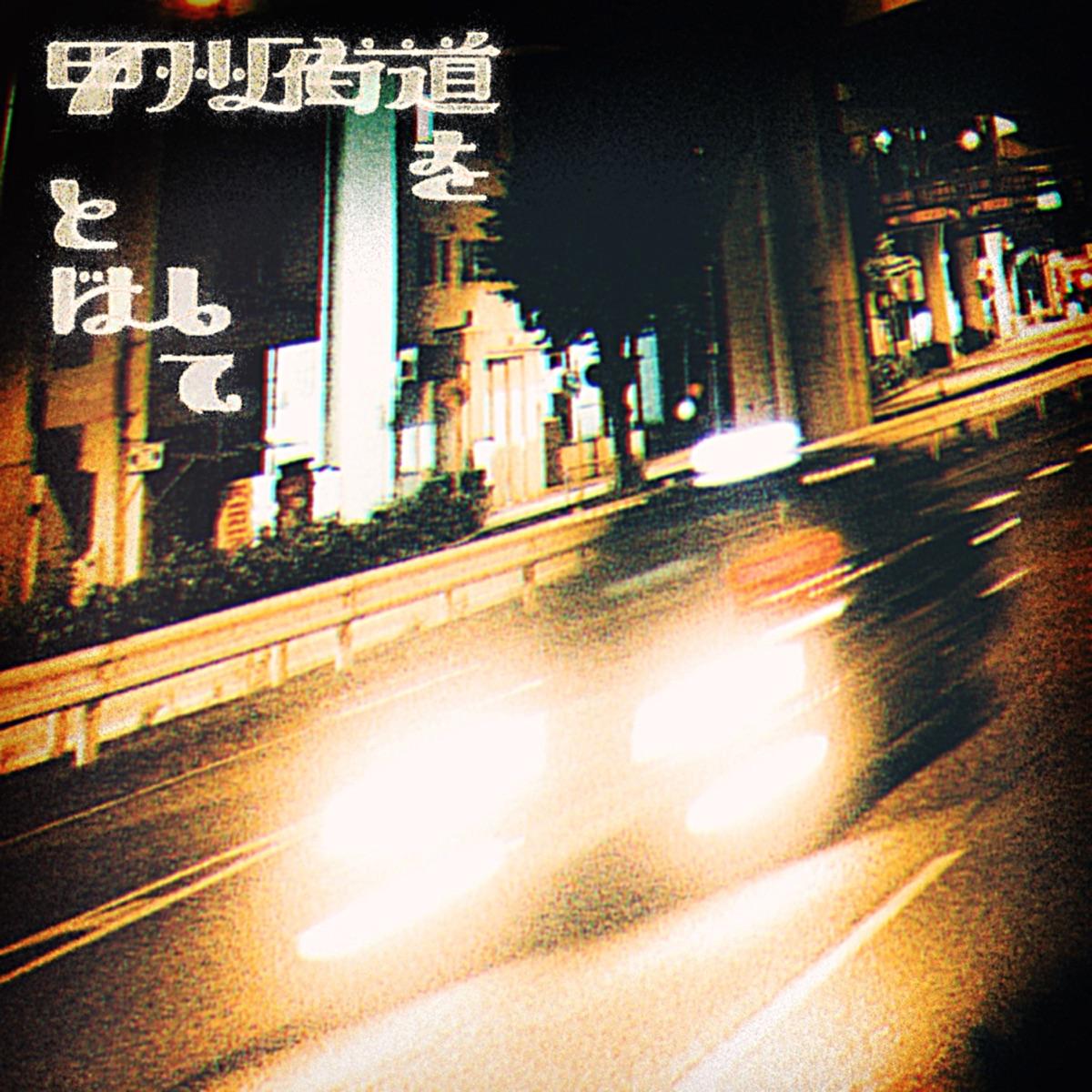 『Mega Shinnosuke - 甲州街道をとばして』収録の『甲州街道をとばして』ジャケット