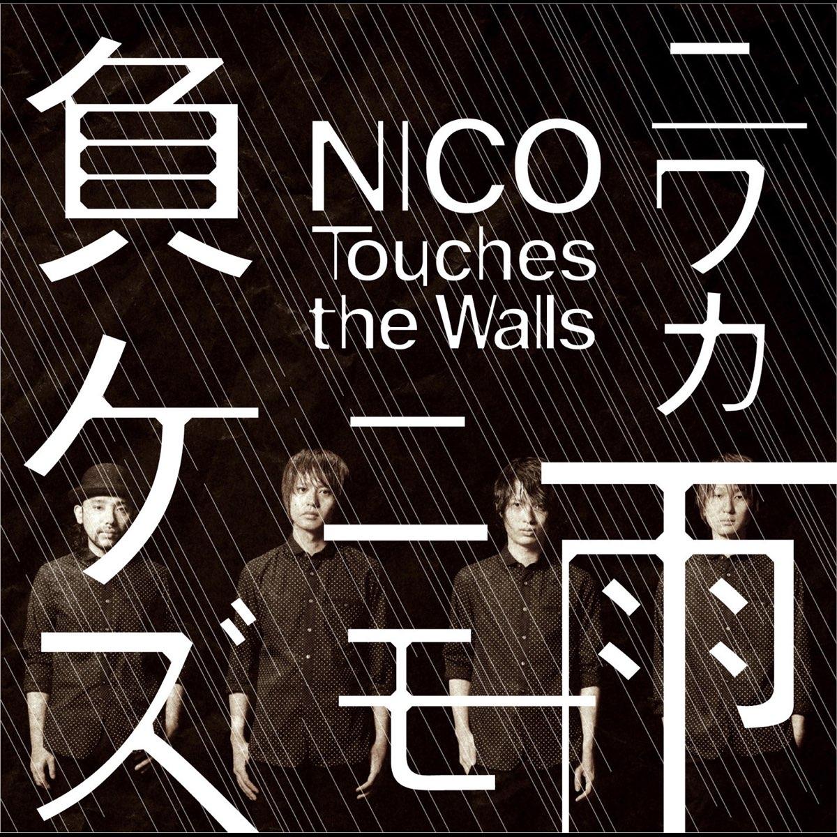 『NICO Touches the Walls - ニワカ雨ニモ負ケズ』収録の『ニワカ雨ニモ負ケズ』ジャケット