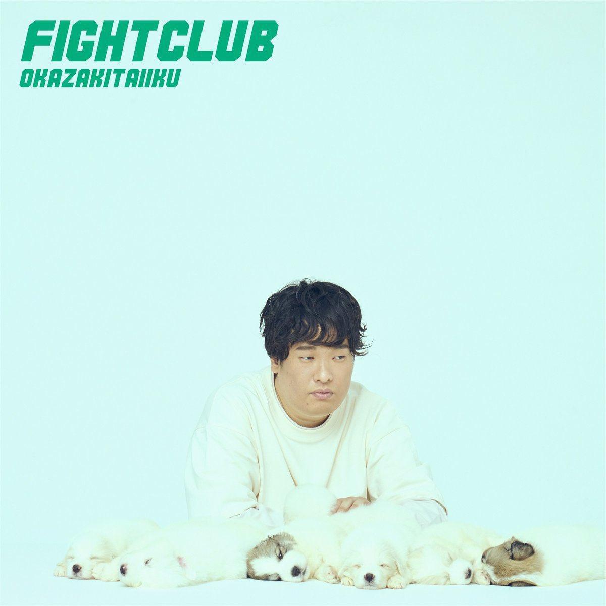『岡崎体育 - Championship』収録の『FIGHT CLUB』ジャケット