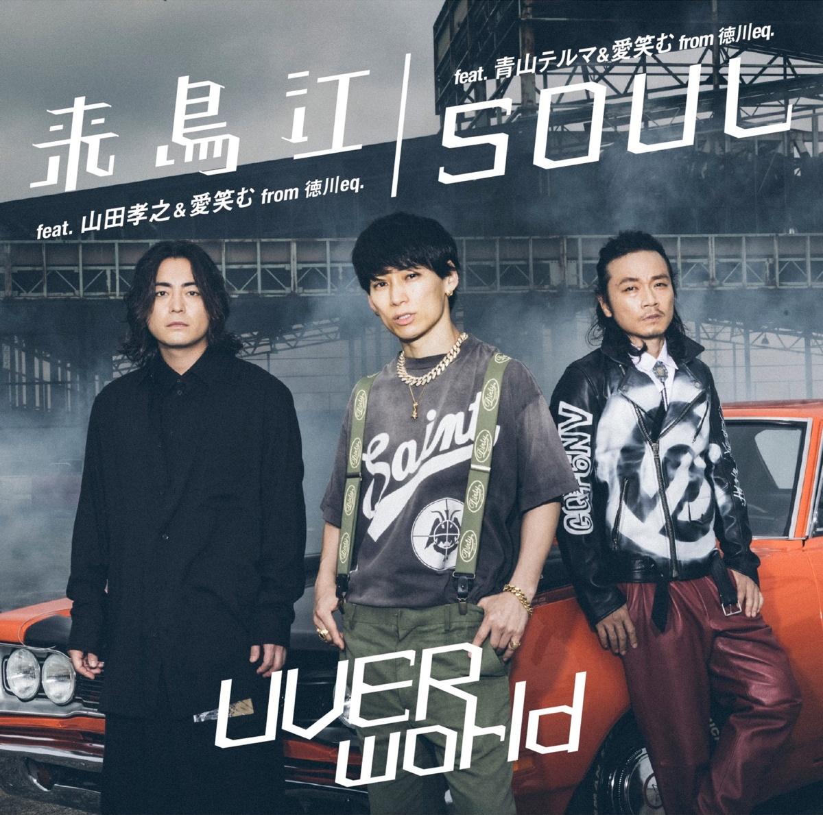 『UVERworld - SOUL (feat. 青山テルマ & 愛笑む)』収録の『来鳥江 / SOUL』ジャケット