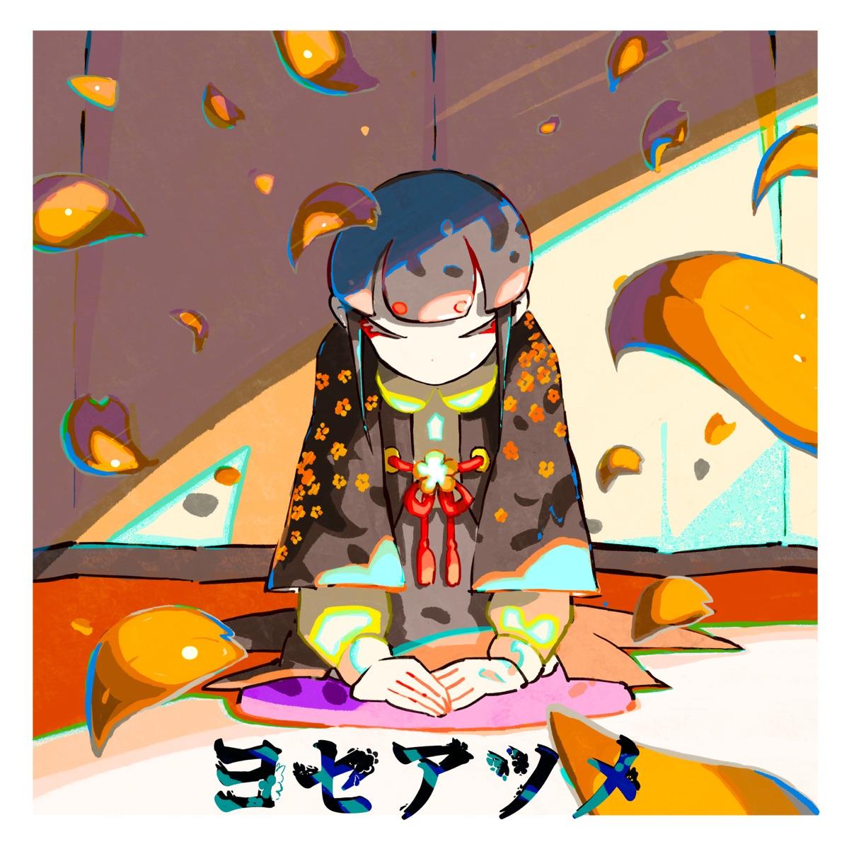 『和ぬか - ヨセアツメ』収録の『ヨセアツメ』ジャケット
