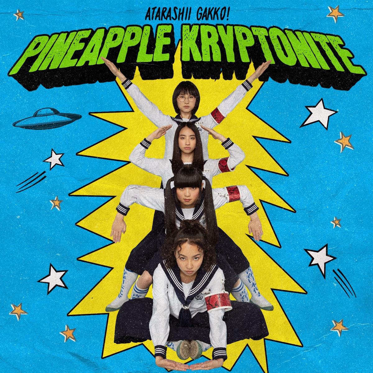 Cover image of『ATARASHII GAKKO!Pineapple Kryptonite』from the Album『』