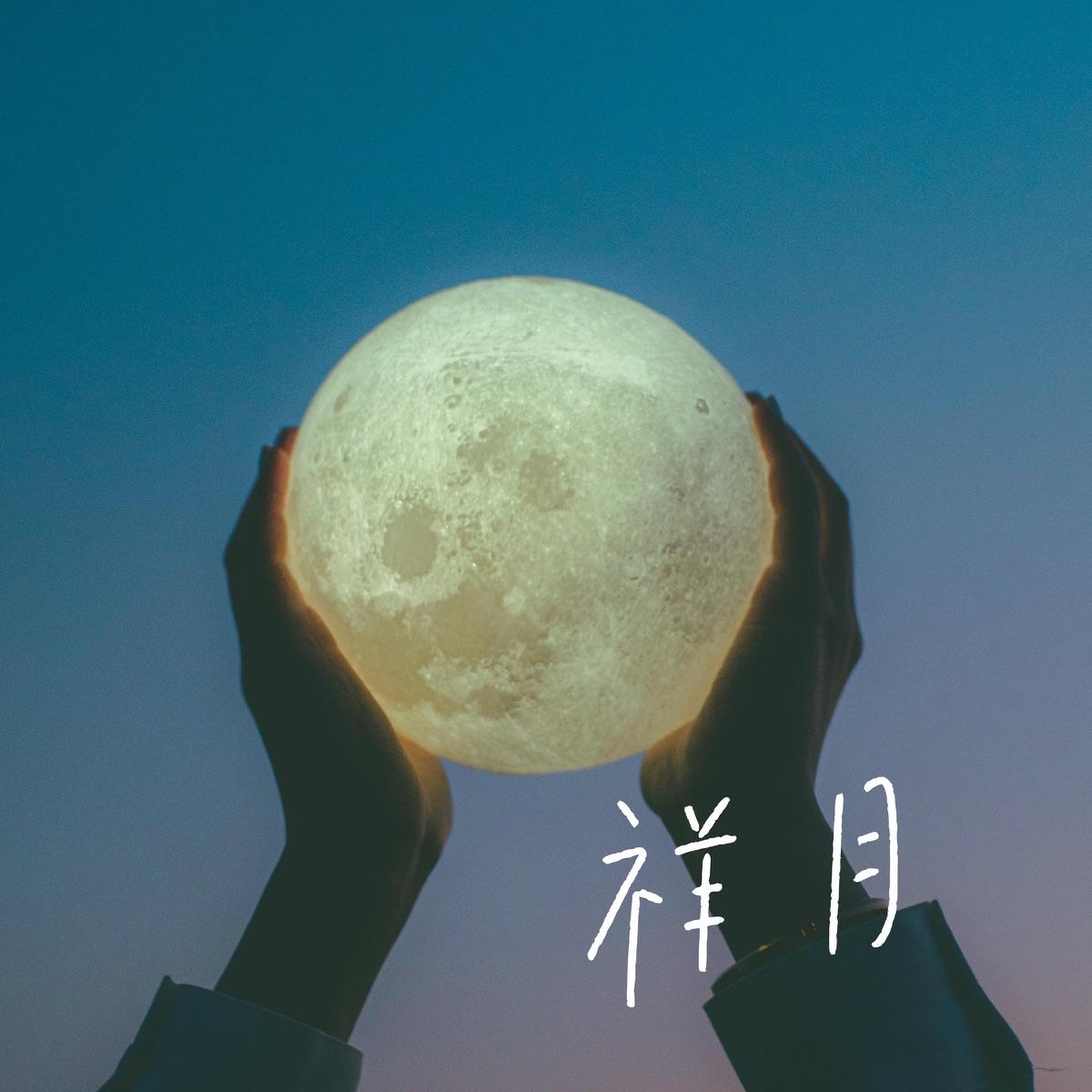 『あたらよ - 祥月』収録の『祥月』ジャケット