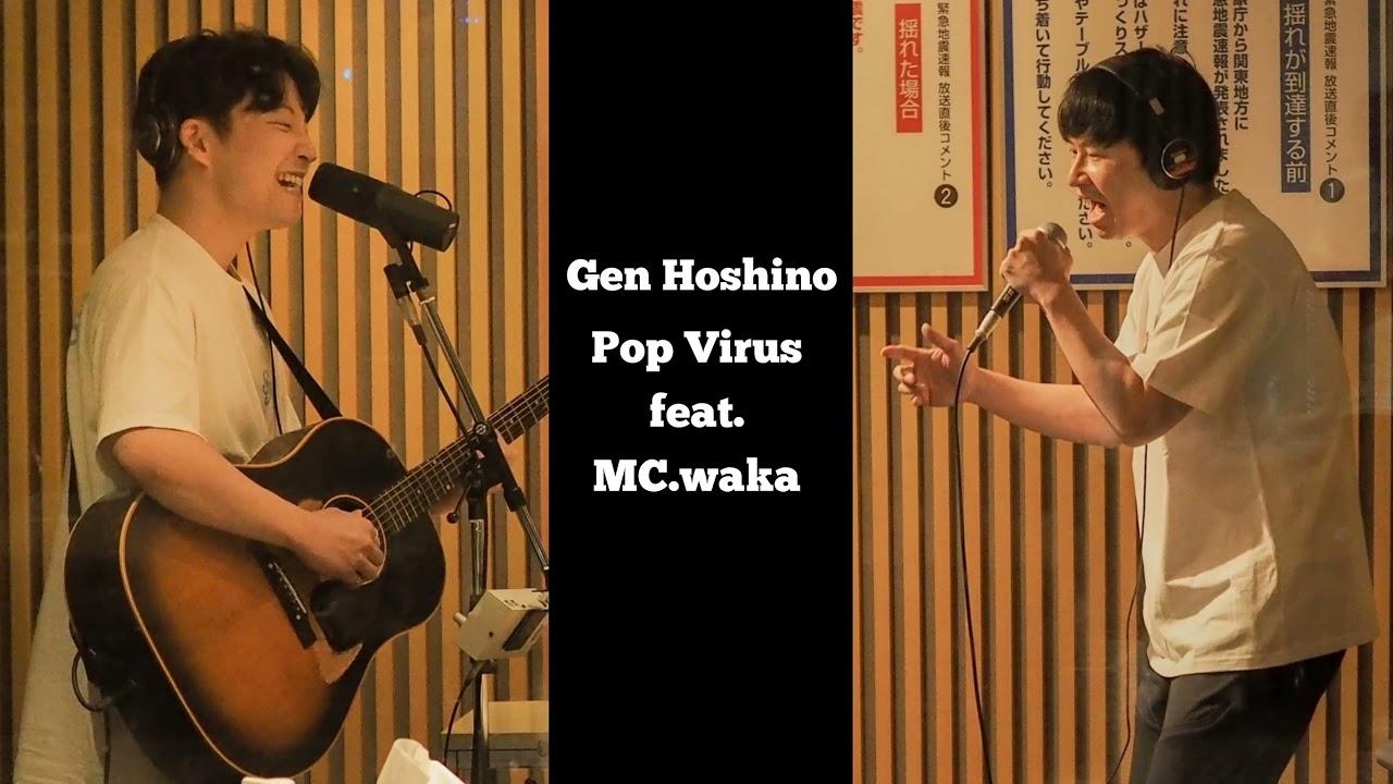 『星野源×若林正恭 - Pop Virus feat.MC.waka』収録の『Pop Virus feat.MC.waka』ジャケット