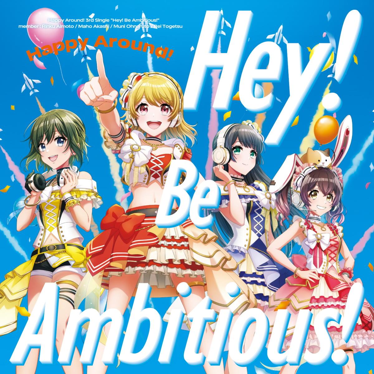 『Happy Around! - Hey! Be Ambitious!』収録の『Hey! Be Ambitious!』ジャケット