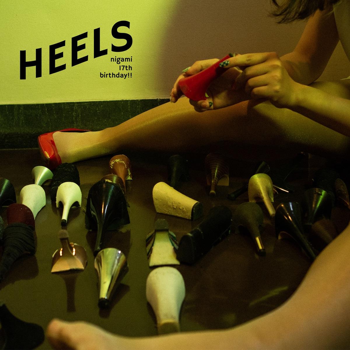 『ニガミ17才 - HEELS』収録の『HEELS』ジャケット