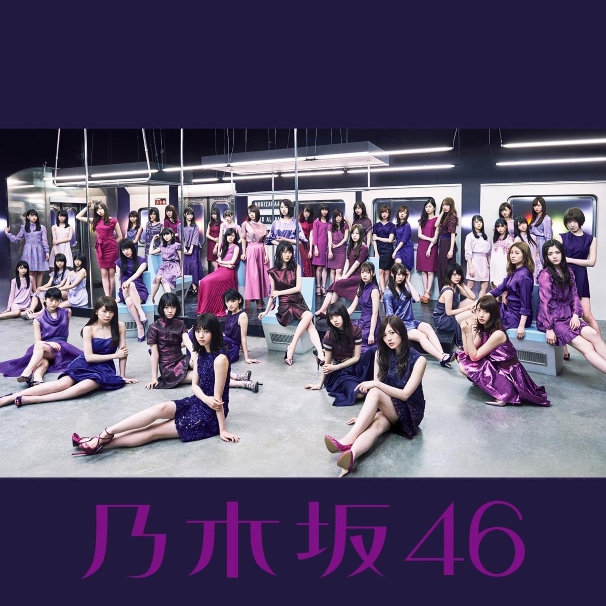 『乃木坂46 - 思い出ファースト』収録の『生まれてから初めて見た夢』ジャケット