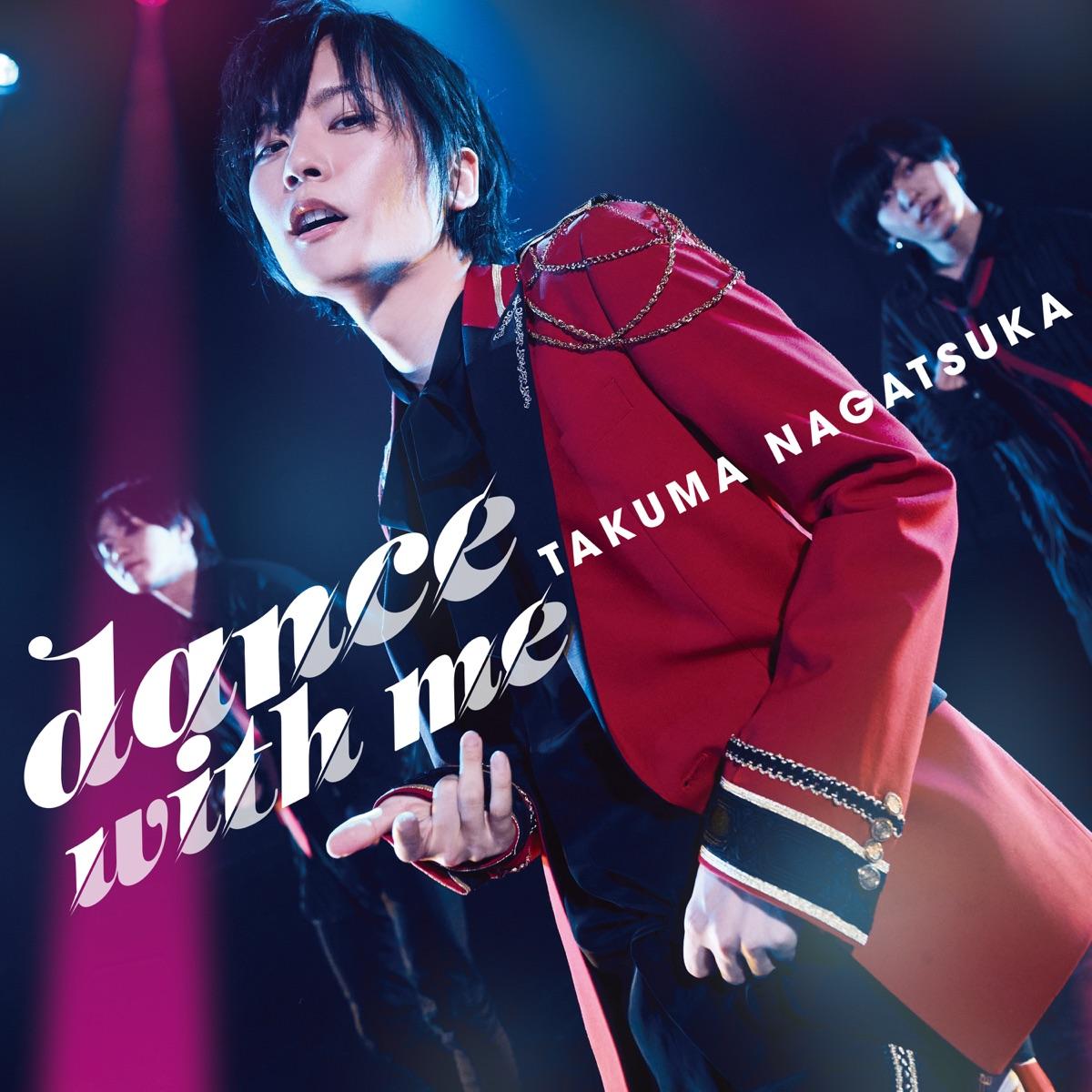 『永塚拓馬 - dance with me』収録の『dance with me』ジャケット