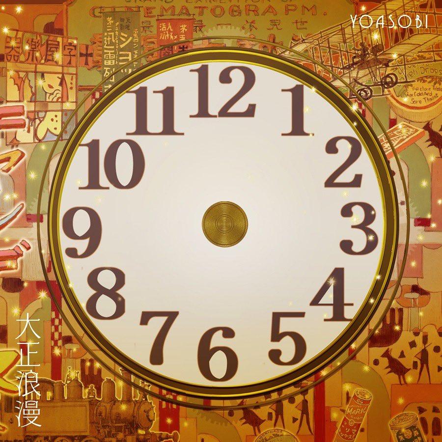 Cover image of『YOASOBIRomance』from the Album『Taisho Romance』