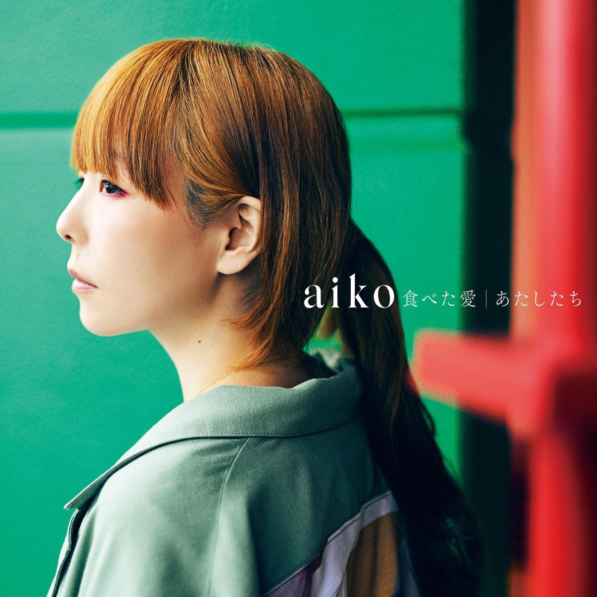 『aiko - あたしたち』収録の『食べた愛 / あたしたち』ジャケット