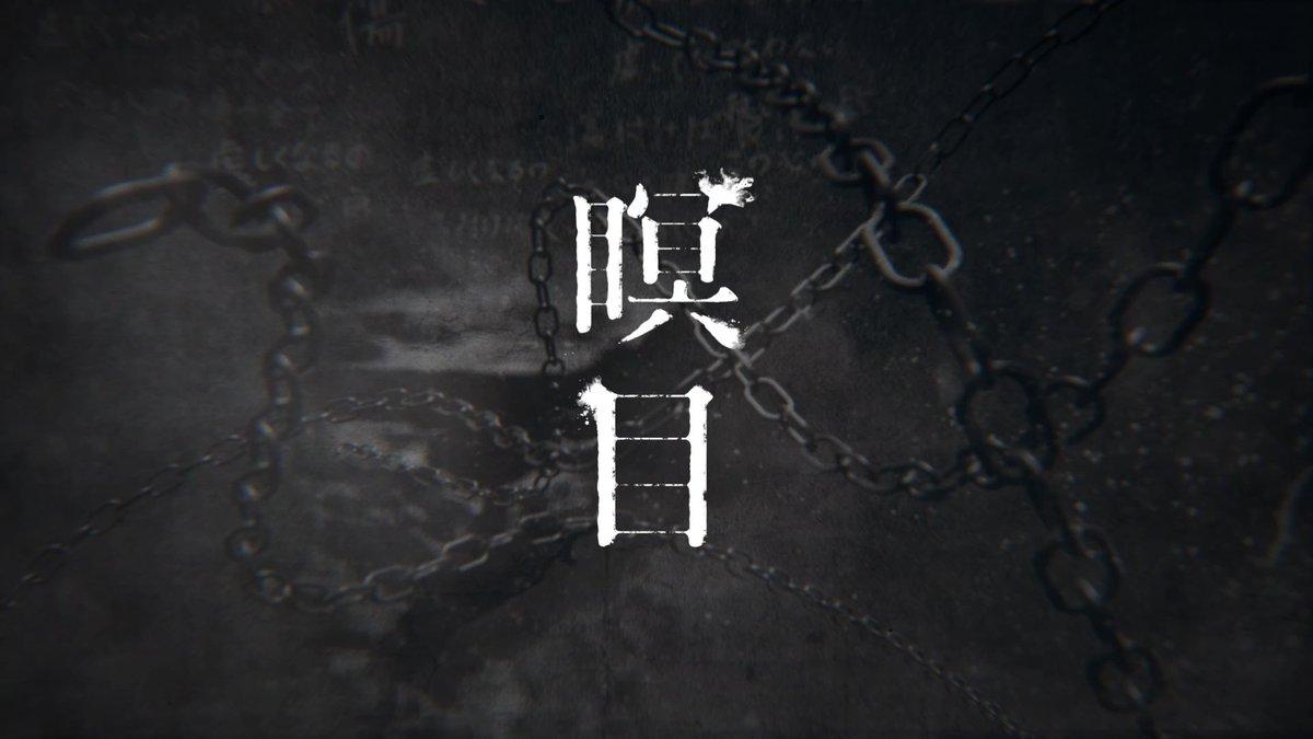 『幸祜 - koko - - 瞑目』収録の『瞑目』ジャケット
