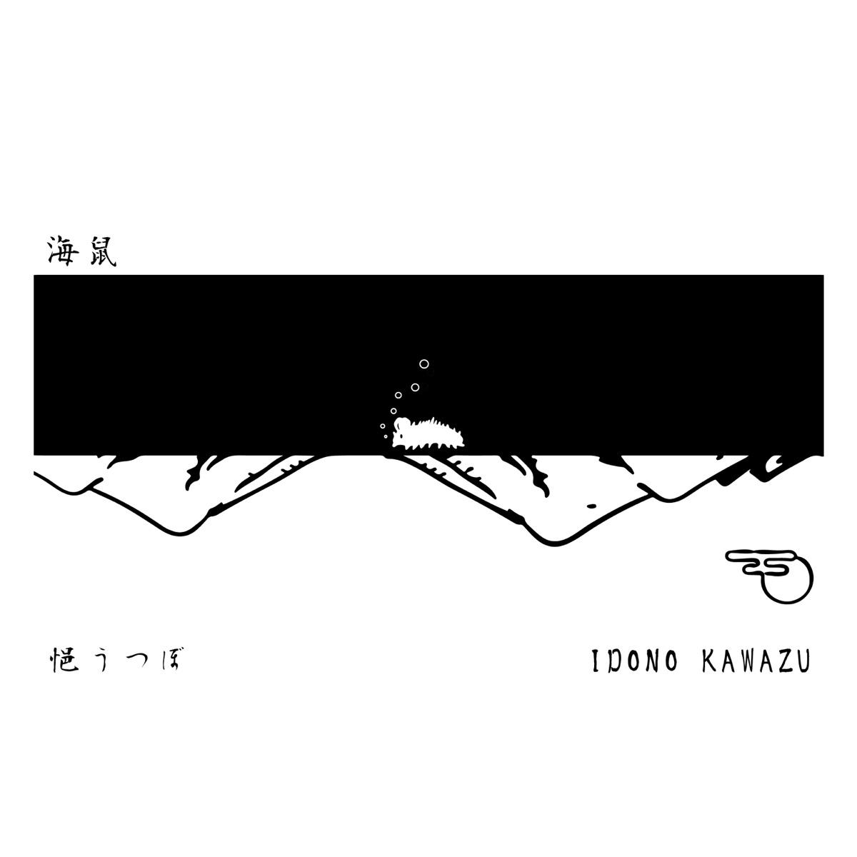 『悒うつぼ & IDONO KAWAZU - 海鼠』収録の『海鼠』ジャケット