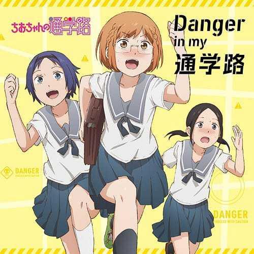 『Danger in my 通学路』収録の『』ジャケット