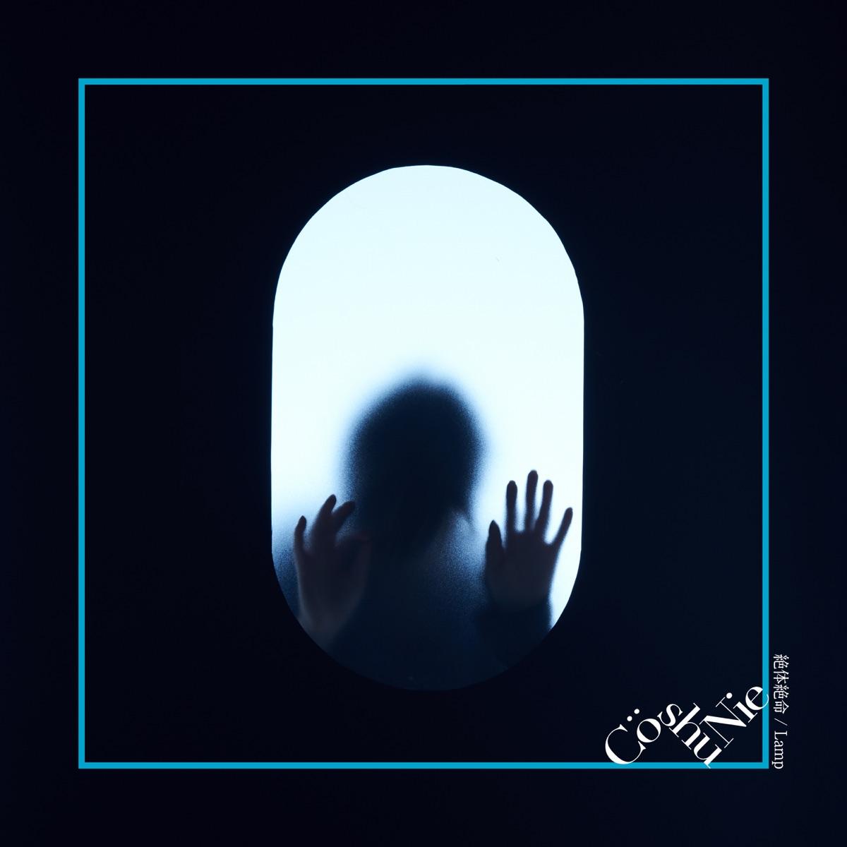 『Cö shu Nie - 絶体絶命』収録の『絶体絶命 / Lamp』ジャケット