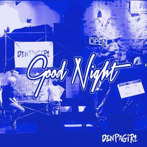 『電波少女Good Night』収録の『』ジャケット