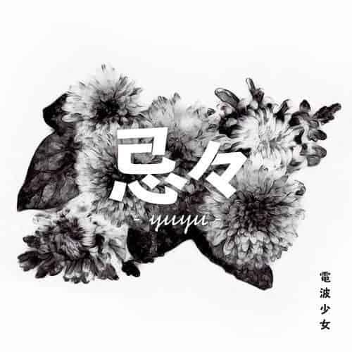『忌々 -yuyu-』収録の『』ジャケット
