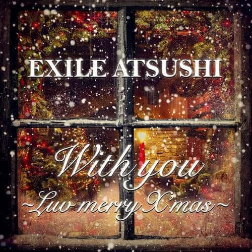 『EXILE ATSUSHIWith you~Luv merry X'mas~』収録の『』ジャケット