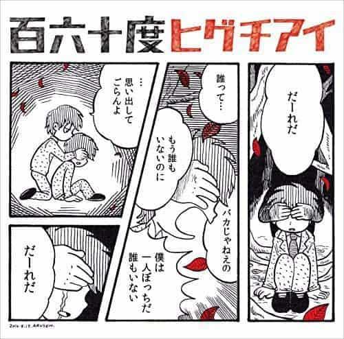 『ハダノアレ』収録の『』ジャケット