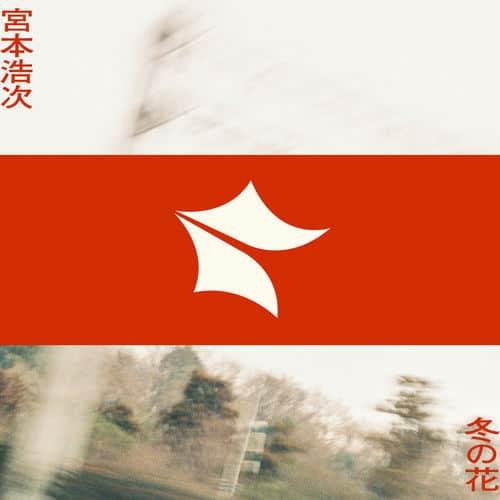 『宮本浩次 冬の花 歌詞』収録の『』ジャケット