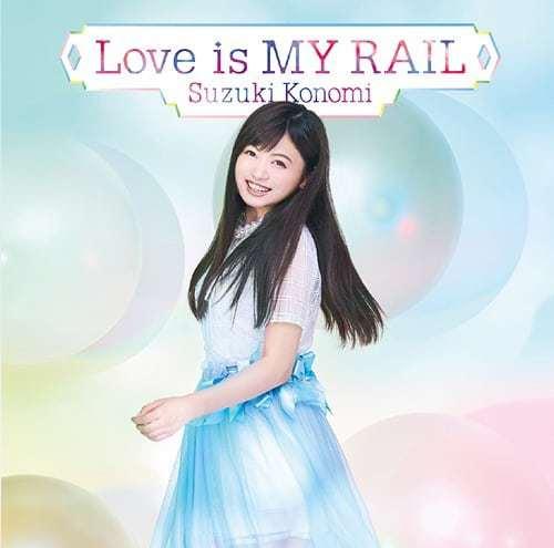 『鈴木このみ - Love is MY RAIL』収録の『Love is MY RAIL』ジャケット