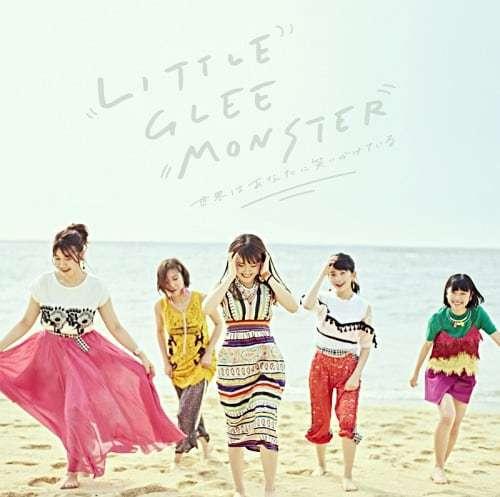 世界はあなたに笑いかけている Little Glee Monster 歌詞 歌詞リリ