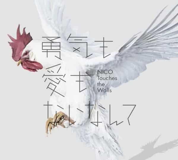 『宮本浩次 × 櫻井和寿 - 東京協奏曲 歌詞』収録の『沿志奏逢 4』ジャケット