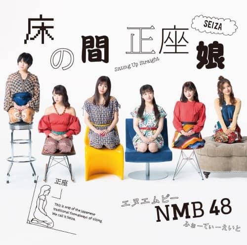 『NMB48甘い妄想』収録の『』ジャケット